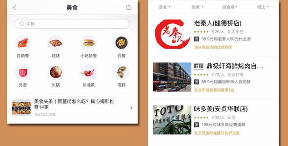 美食推荐列表html手机页面