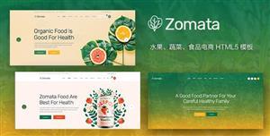 水果蔬菜有机食品电商网站Bootstrap模板