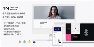 响应式创意广告公司网站HTML5模板