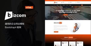 咨询业务公司网站HTML模板Bootstrap框架