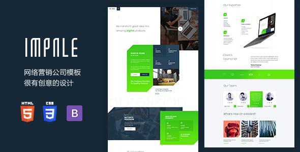创意bootstrap设计网络营销公司网站模板