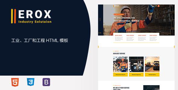 bootstrap工业企业网站模板响应式框架源码下载