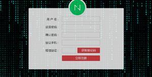 炫酷代码雨动态背景注册页面