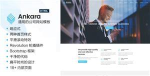 响应式商业咨询企业服务网站HTML模板