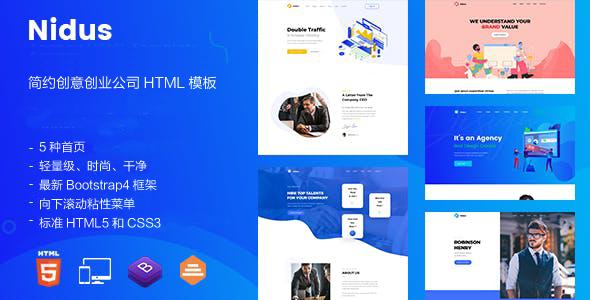 HTML响应式创意公司工作室网站模板