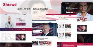 排版很先进的政治政府网站HTML5模板