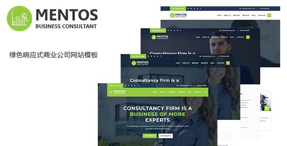 绿色大气商业咨询公司网站Bootstrap模板