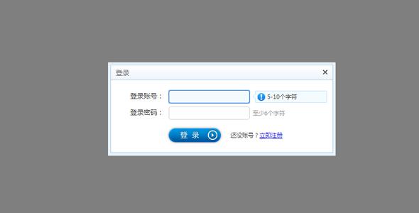 jquery弹出式登录和注册表单框