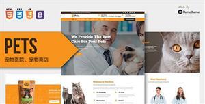 响应式Bootstrap宠物医院宠物商店网站模板