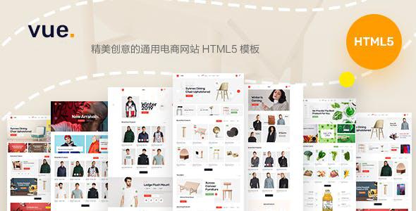 精美轻量级多功能电子商务HTML5模板
