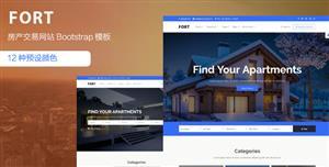 响应式HTML5房地产相关网站模板二手房交易