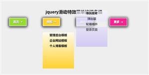 jquery滑动特效菜单按钮多级