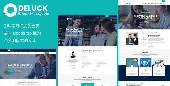 html5响应式多用途商业企业网站模板