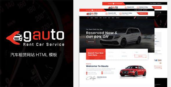 bootstrap汽车租赁网站模板响应式前端框架源码下载