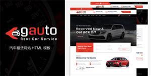 bootstrap汽车租赁网站模板响应式前端框架
