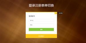 jquery登录注册表单切换小部件