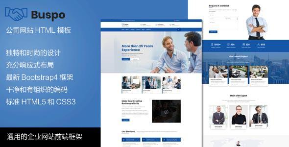 响应式商业公司业务网站HTML模板源码下载