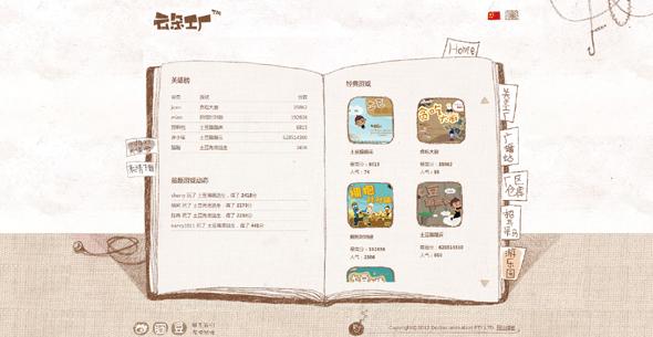 创意书本手绘样式设计工作室网站模板源码下载