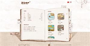 创意书本手绘样式设计工作室网站模板
