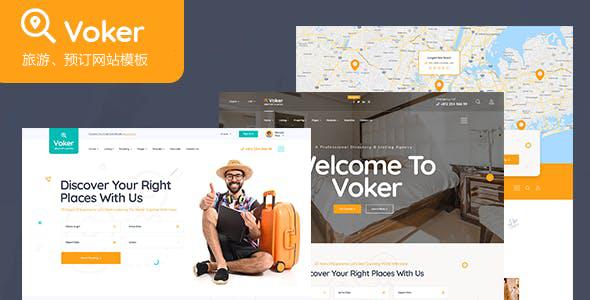 Bootstrap4旅游酒店在线预订网站模板源码下载