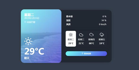 css3卡片样式天气预报app界面