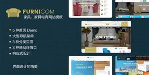 强大的家具电商网站HTML前端模板