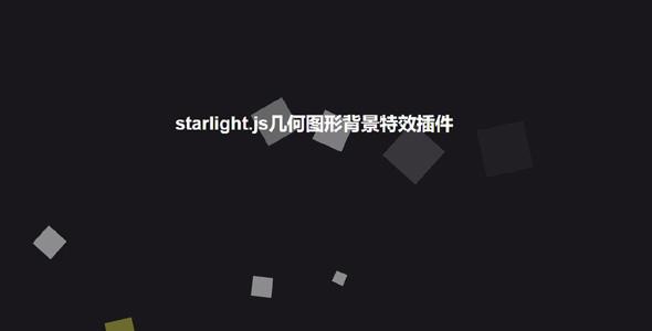 starlight.js几何图形背景特效插件
