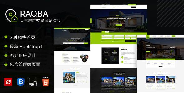 HTML5液态响应式房产交易网站模板带管理页面