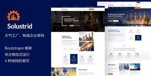 大型机械制造工厂网站HTML模板响应式