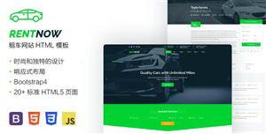 Boostrap4框架汽车租赁网站HTML模板