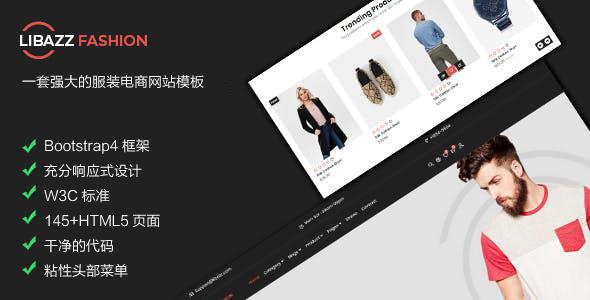 Bootstrap响应式时尚服装电商网站模板