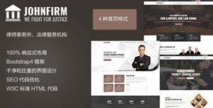 HTML5律师网站法律服务模板响应式框架