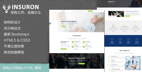 响应式HTML5保险公司网站前端模板