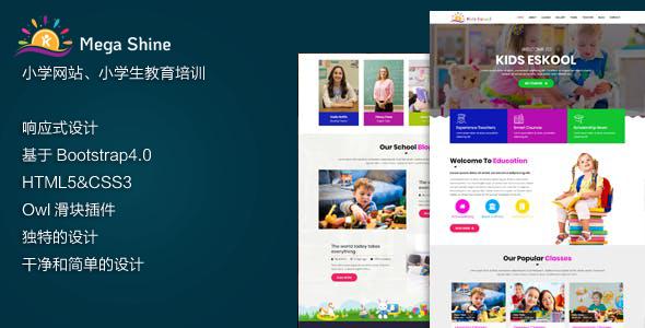 HTML5小学网站小学生培训机构模板