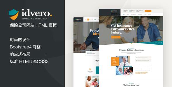 响应式设计Bootstrap保险公司网站模板