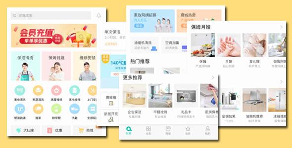 家政app首页手机html页面模板
