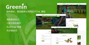 园林绿化服务公司HTML模板响应式