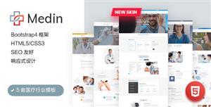 响应式高端医疗行业网站html模板