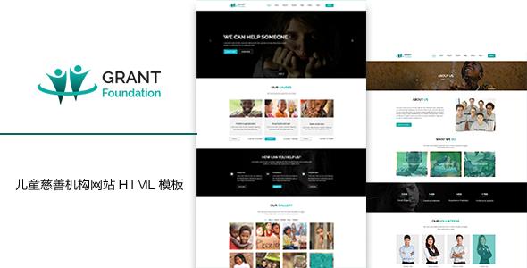 响应式Bootstrap基金会网站模板
