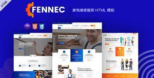 响应式家电维修服务网站HTML模板