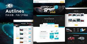 响应式HTML5汽车交易电商网站模板
