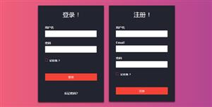 多用途登录注册表单HTML页面