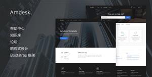 帮助中心知识库网页HTML模板