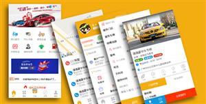 手机端app汽车服务网站HTML模板