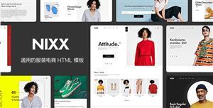 通用的电商网站框架在线购物HTML模板
