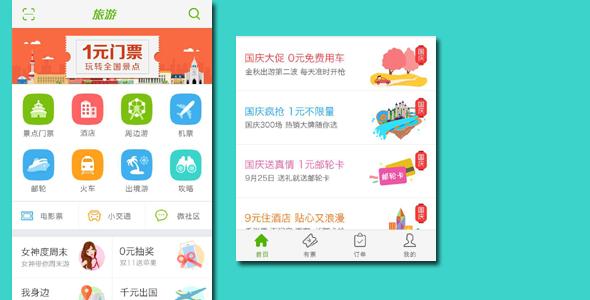 旅游app首页界面html模板