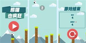 熊猫跳跃html5手机小游戏源码