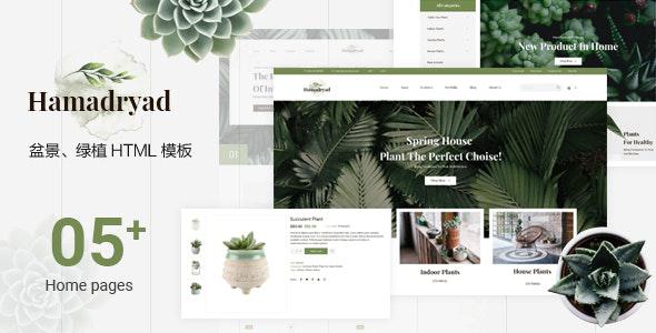 响应式HTML5绿植花卉电商网站模板源码下载