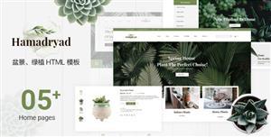 响应式HTML5绿植花卉电商网站模板