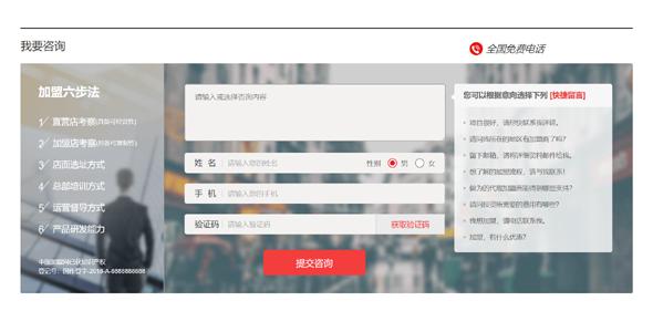 HTML门店加盟信息提交表单页面